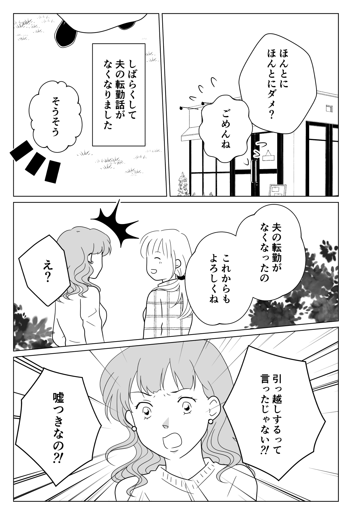 【新連載:第1話:出会い】