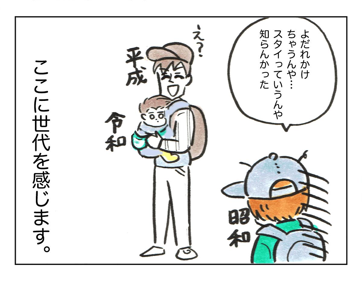 「ジェネレーションギャップ」4