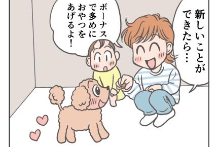【娘と愛犬プリンの成長記13話】ボーナス狙って張り切っちゃお!? #4コマ母道場