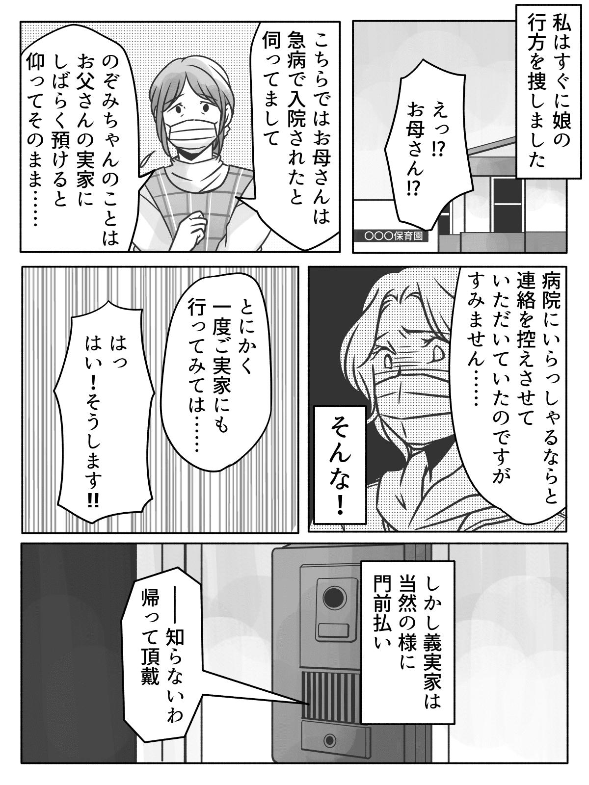 新連載【第1話】夫の不倫が原因で離婚!