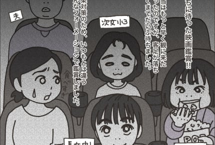 「ママトイレ〜!」映画中、子どもがトイレ!いつもクライマックスを見逃す私!でも大きくなった子どもたちが「ママのために」と…