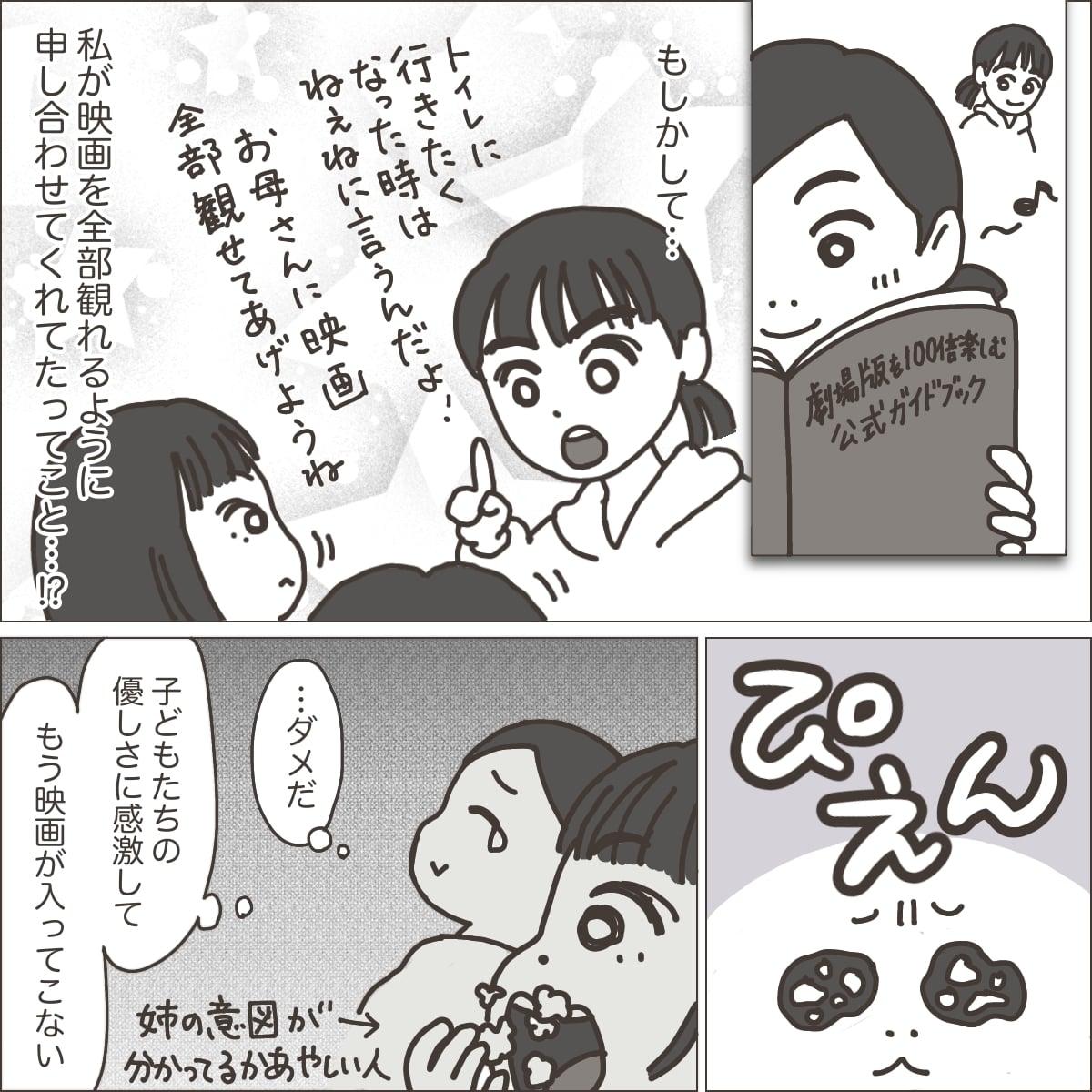 映画鑑賞03