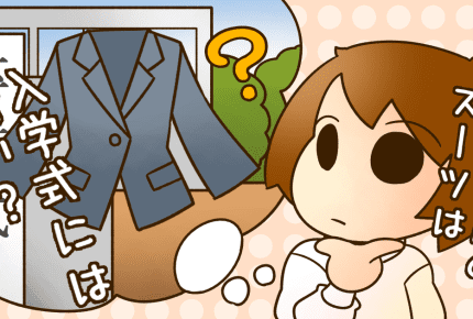 子どもの入園式と卒園式でスーツの色は変えるべき?ネイビーだけで着まわすのもアリ?