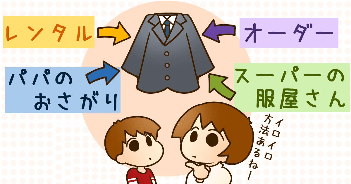 小学生の卒業式、男子はどんな服装が多い?2