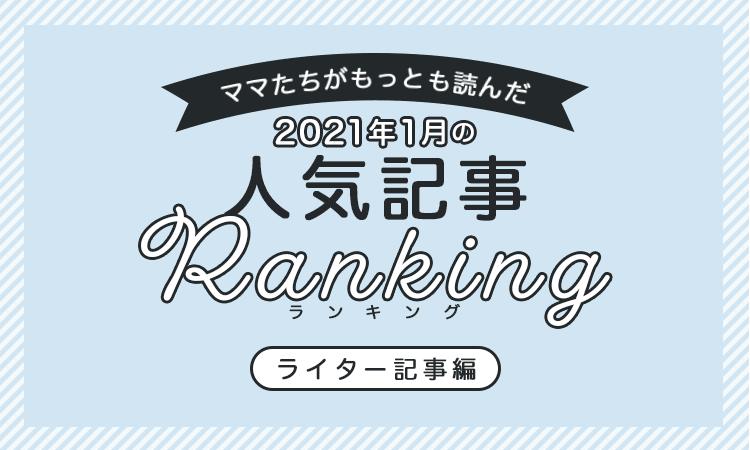 mamasta__slide-bnr__writer-rank--202101