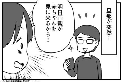 生焼け ママスタ