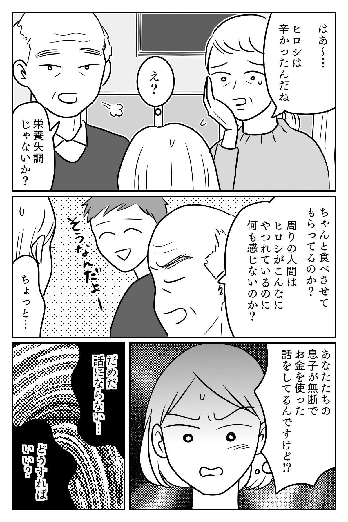 【前編】「600万がない!」夫の貯金使い込みが発覚!