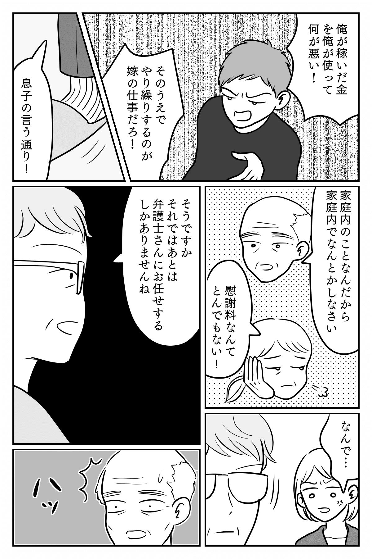 【中編】「600万がない!」夫の貯金使い込みが発覚!