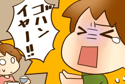 同居の義母が子どものご飯に勝手にふりかけをかける!白いご飯の味を覚えさせたいのに……悩むママへのアドバイスは