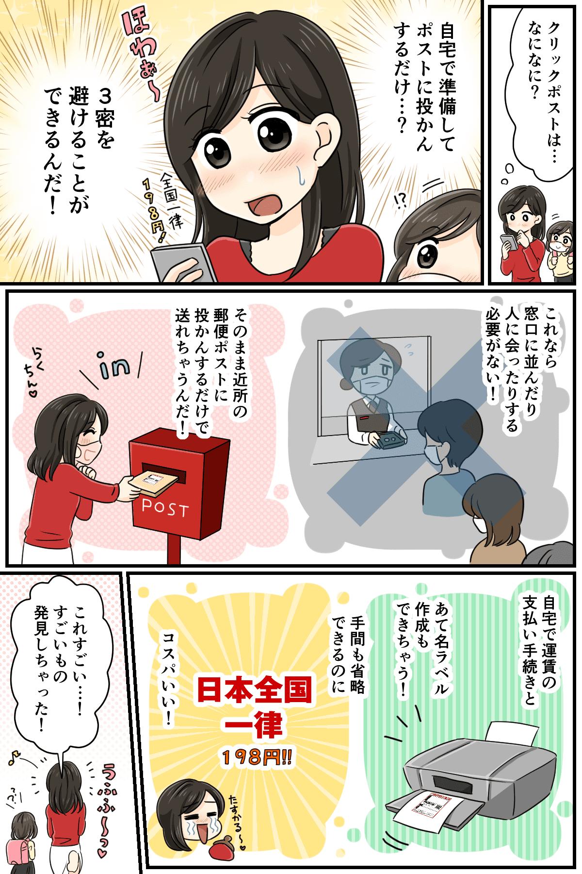 クリックポスト_漫画_着彩_3_修正版12