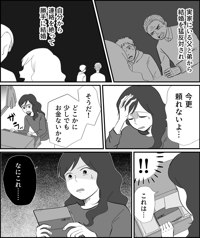 コミック_003 (11)