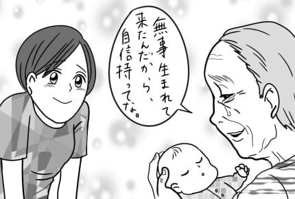 【後編】里帰り出産が楽しみな実父と、夫婦で産後を乗り越えたい旦那。あなたならどちらを優先する?
