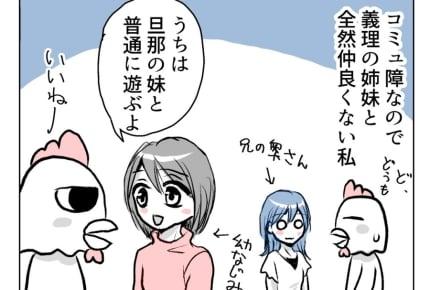 【後編:ママ友0人育児道】ママ友より仲良くなりたい人って? #4コマ母道場