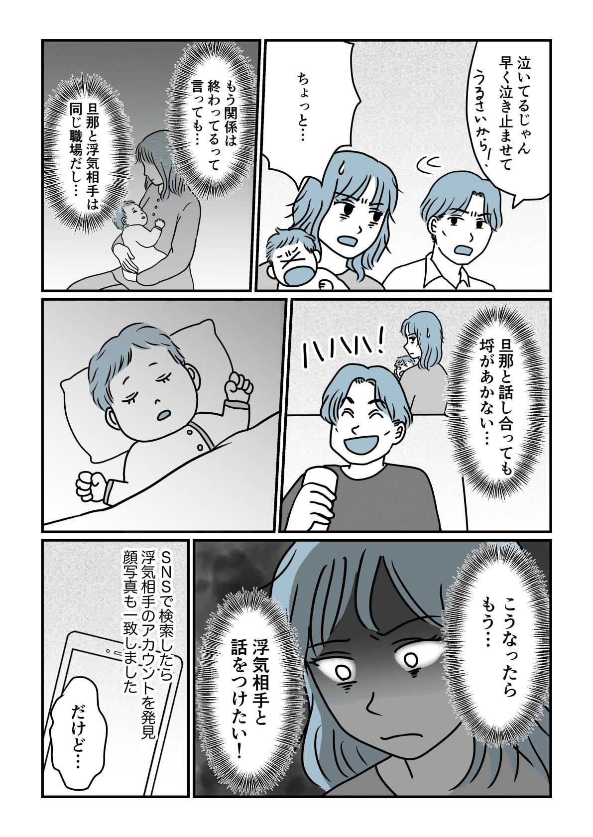 【第1話】里帰り出産中に旦那が浮気!