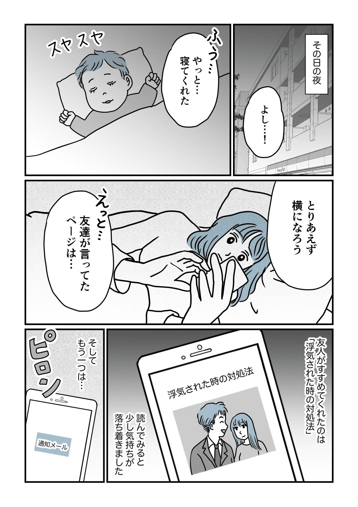 【第3話】里帰り出産中に旦那が浮気!