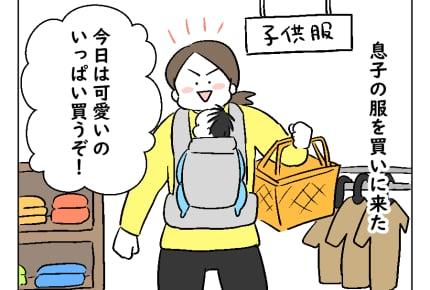 【どすこいママ育児第81話】可愛いベビー服のお買い物。ママのコーディネートは? #4コマ母道場