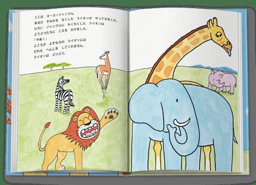 絵本「ぐるぐるライオン」中