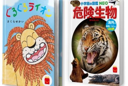 【ハッピーセット情報その3】3月5日(金)からほんのハッピーセットがリニューアル!絵本 『ぐるぐるライオン』と図鑑 『危険生物/海外の動物・ヘビなど クイズつき』