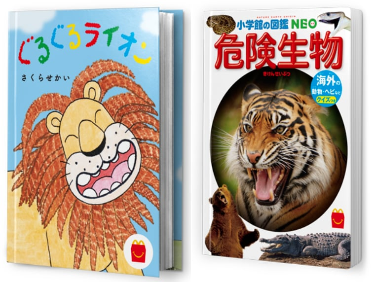 絵本「ぐるぐるライオン」表紙