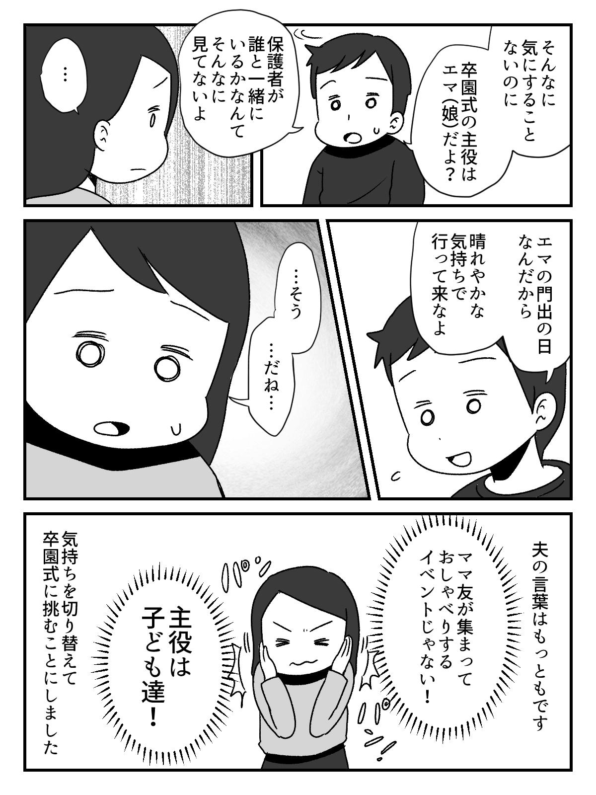 ママ友がいない_出力_002