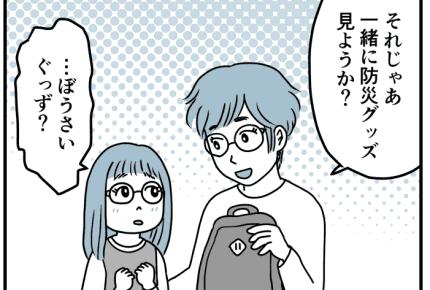 最終話【第7話】3.11の東京都心で帰宅困難を体験「娘を守る!今、できることを」 #あれから私は