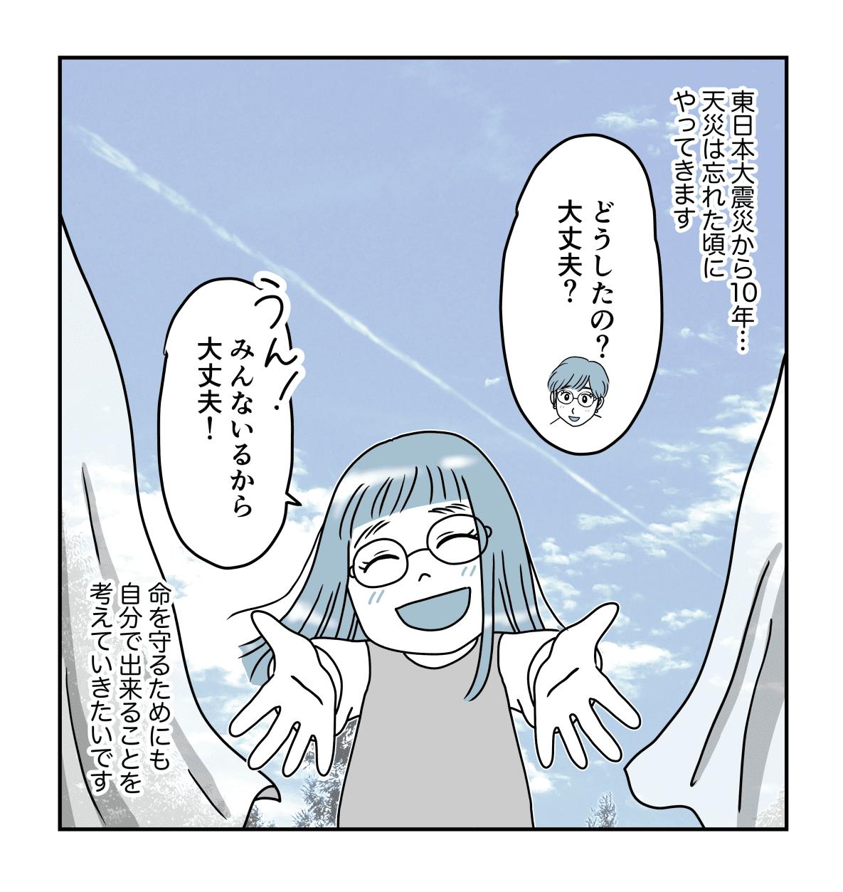 【第7話】