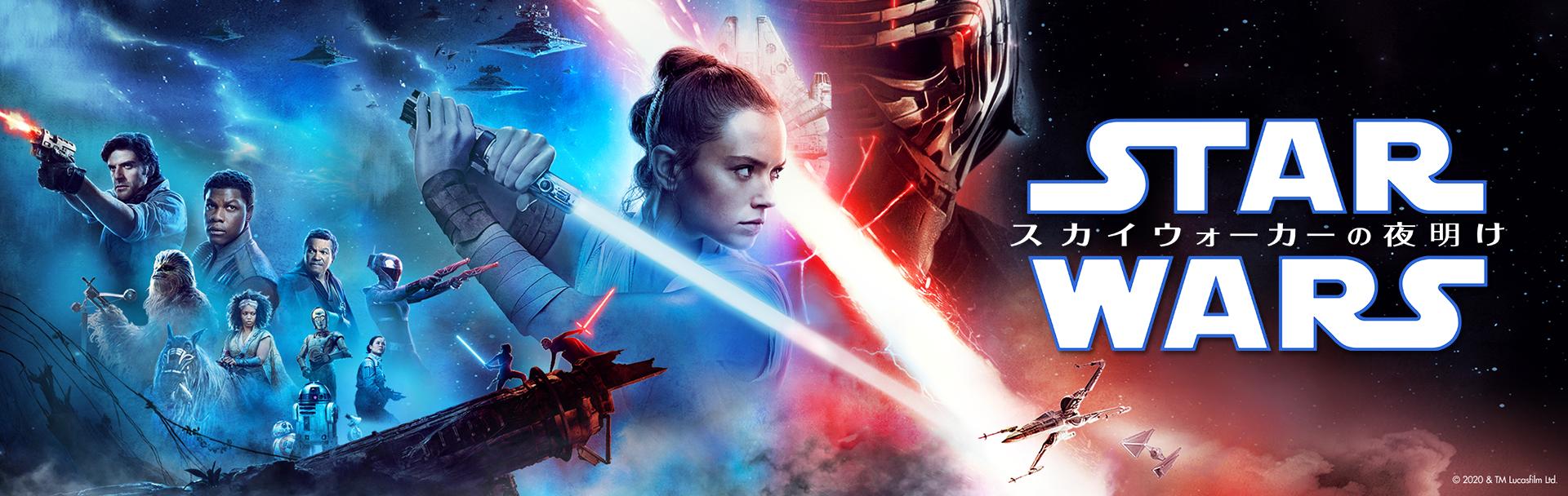 Star_Wars_Rise_Of_Skywalker_JPN_Keyart_L316_HD_1920x608-5e46e33e8256880a9a895c85