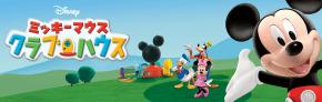 Disney_Mickey_Mouse_Clubhouse_JPN_Keyart_Hero_L316_HD_1920x608-5c422e7c2ea7f291654db1f0