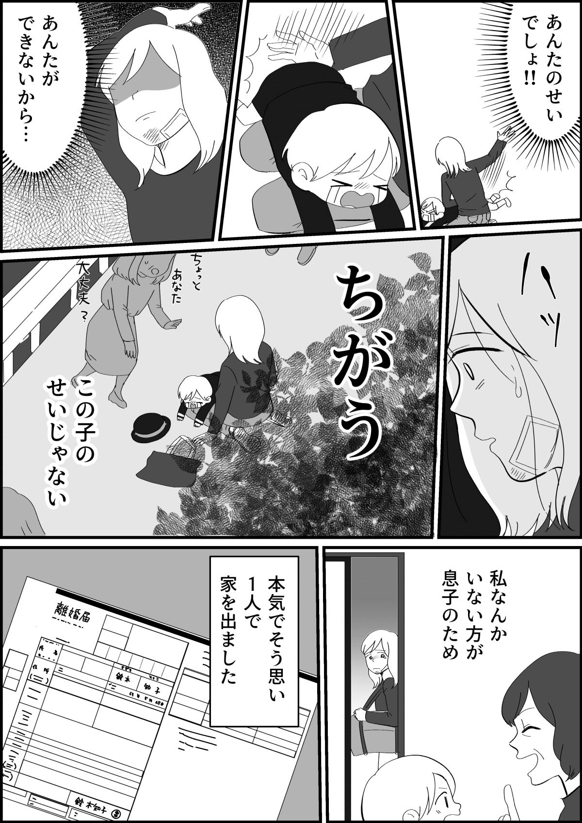 コミック_006 (12)