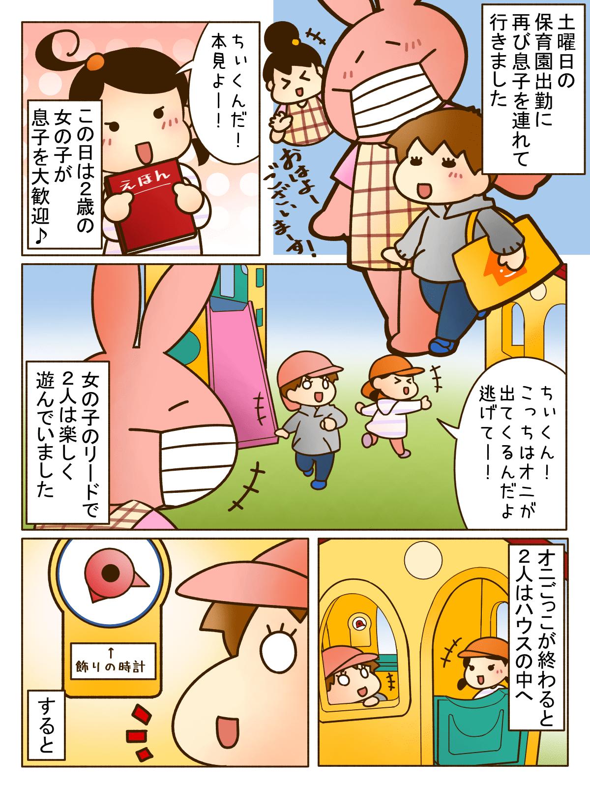 【完成版】348卒園した保育園へ遊びに行ってのお兄ちゃん体験。01