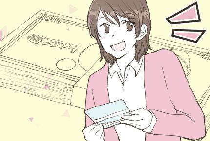 旦那に100万円渡されて「これでキレイになってきて」と言われたら……?あなたの使い道を教えて!