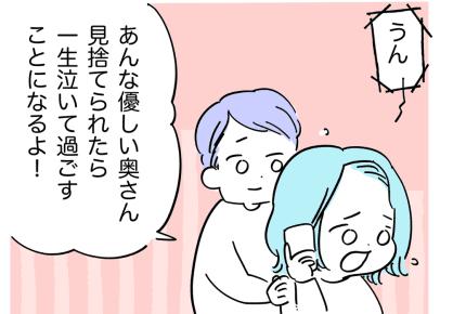 【後編】古い実家がひどい状態…赤ちゃん連れの義妹が泣いてしまった。原因は「実家のリフォーム」!?