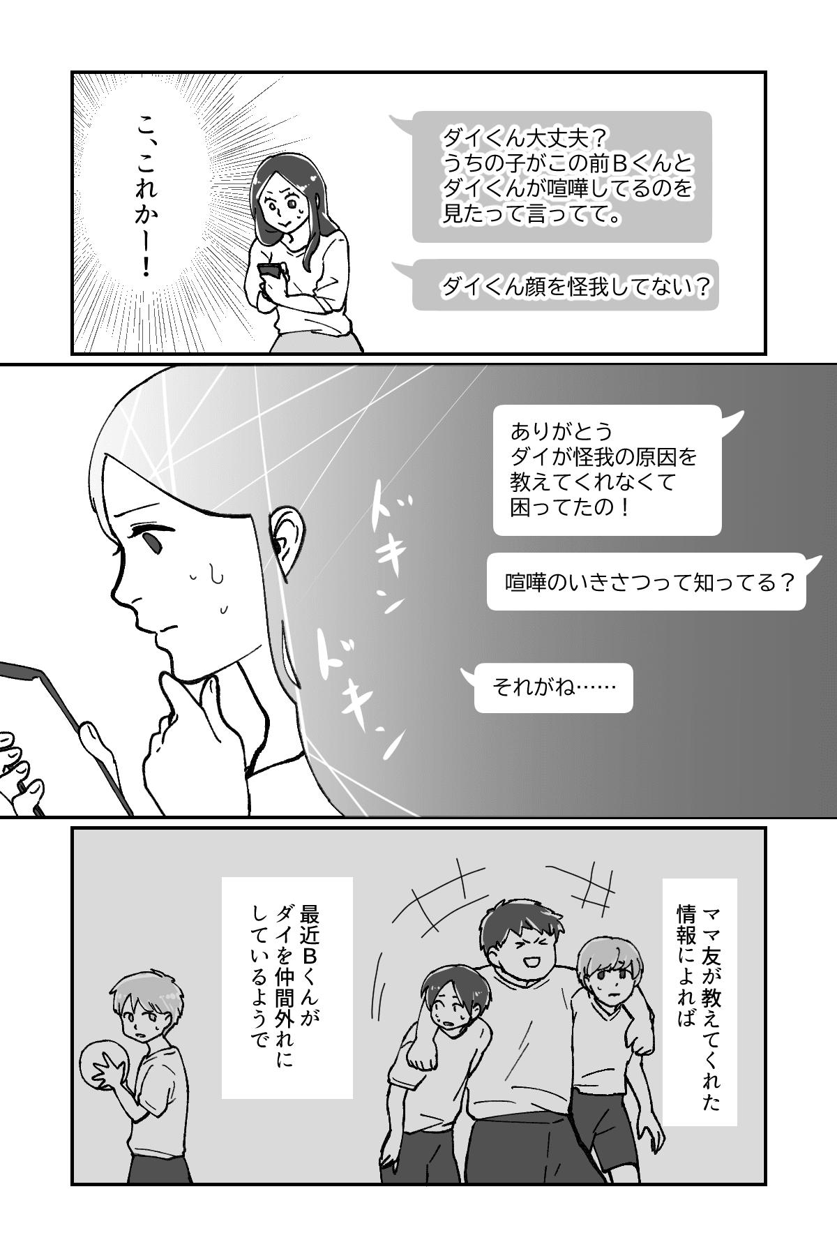 三男編前3