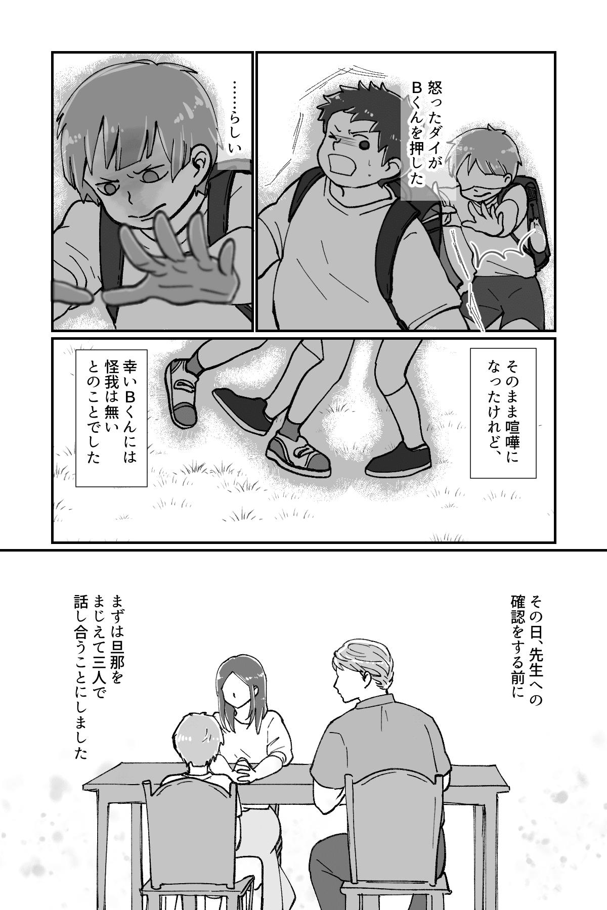 三男編前4