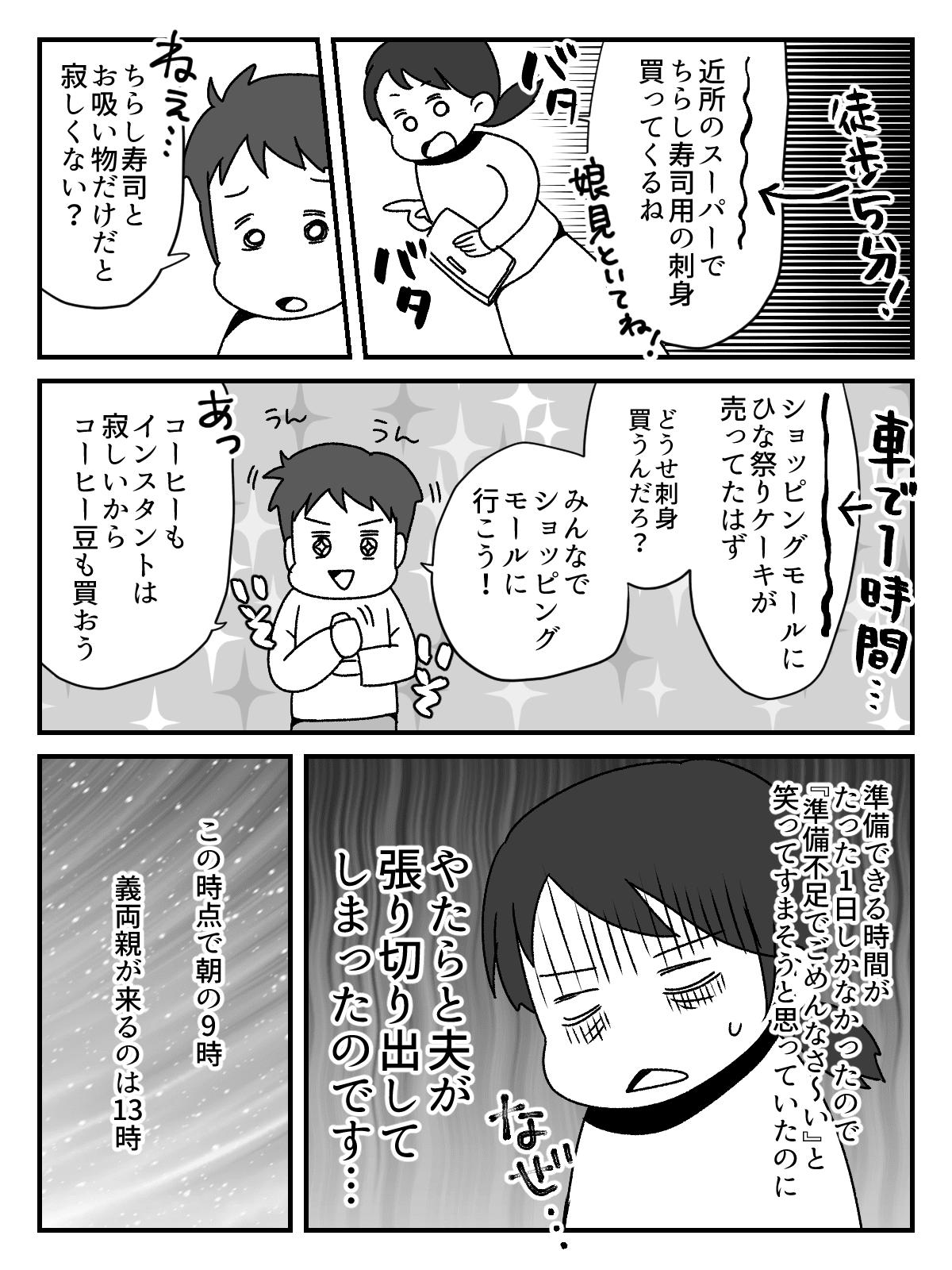 【前編】「せっかく娘のひな祭りなのに!」