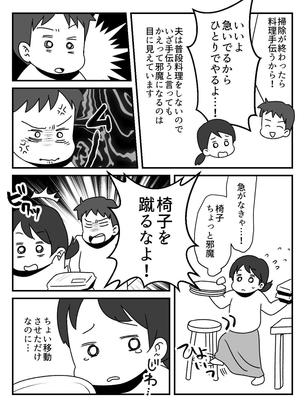【中編】「せっかく娘のひな祭りなのに!」