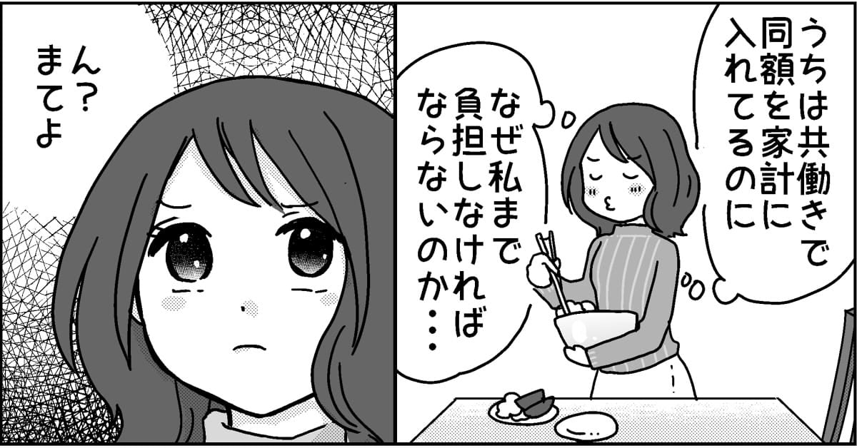 【後編】義姉「出産祝いは現金5万円ね〜!」