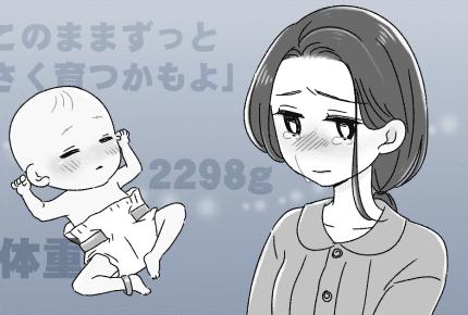 2298gで産まれた赤ちゃんを見た実母が「このままずっと小さく育つかもよ」と一言。心配するべき?
