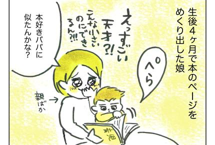 【沖縄でワンオペ31話】離れて暮らしていた父娘 なのにそんなところが似るんだ!? #4コマ母道場