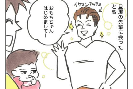 【沖縄でワンオペ32話】普段ハスキーボイスの娘 高い声も出せるんだ!? #4コマ母道場