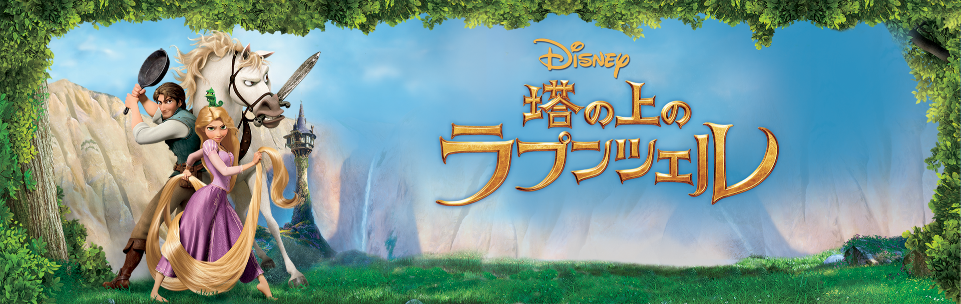 Tangled_2010_JPN_Keyart_Hero_L316_HD_1920x608-5c0ff442171d6be67e16a238