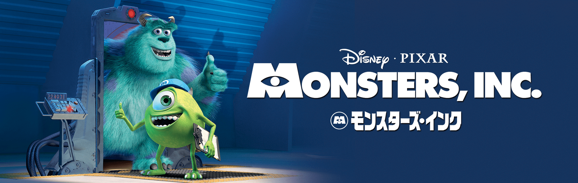 Monsters_Inc_JPN_Keyart_Hero_L316_HD_1920x608-5c633578590cf279a6c14d3c