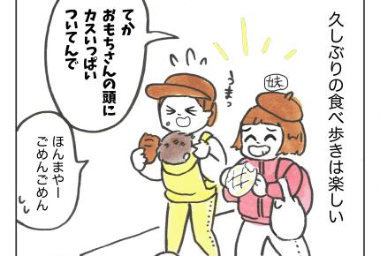 【沖縄でワンオペ33話】大変!抱っこ紐の悲劇 そんなつもりじゃなかったんです… #4コマ母道場