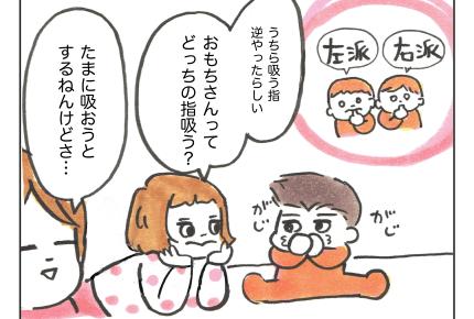 【沖縄でワンオペ34話】「右手派?」「左手派?」赤ちゃんの指しゃぶりレパートリー #4コマ母道場