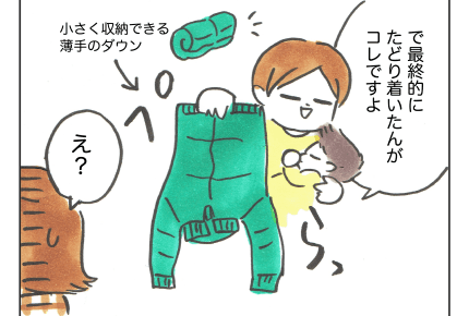 【沖縄でワンオペ35話】激しい気温差……かさばらない・軽い「赤ちゃんアウター!」 #4コマ母道場