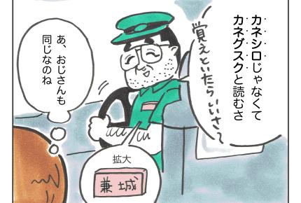 【沖縄でワンオペ39話】兼城「カネシロって読まないの?」漢字の読み方むずかしい! #4コマ母道場