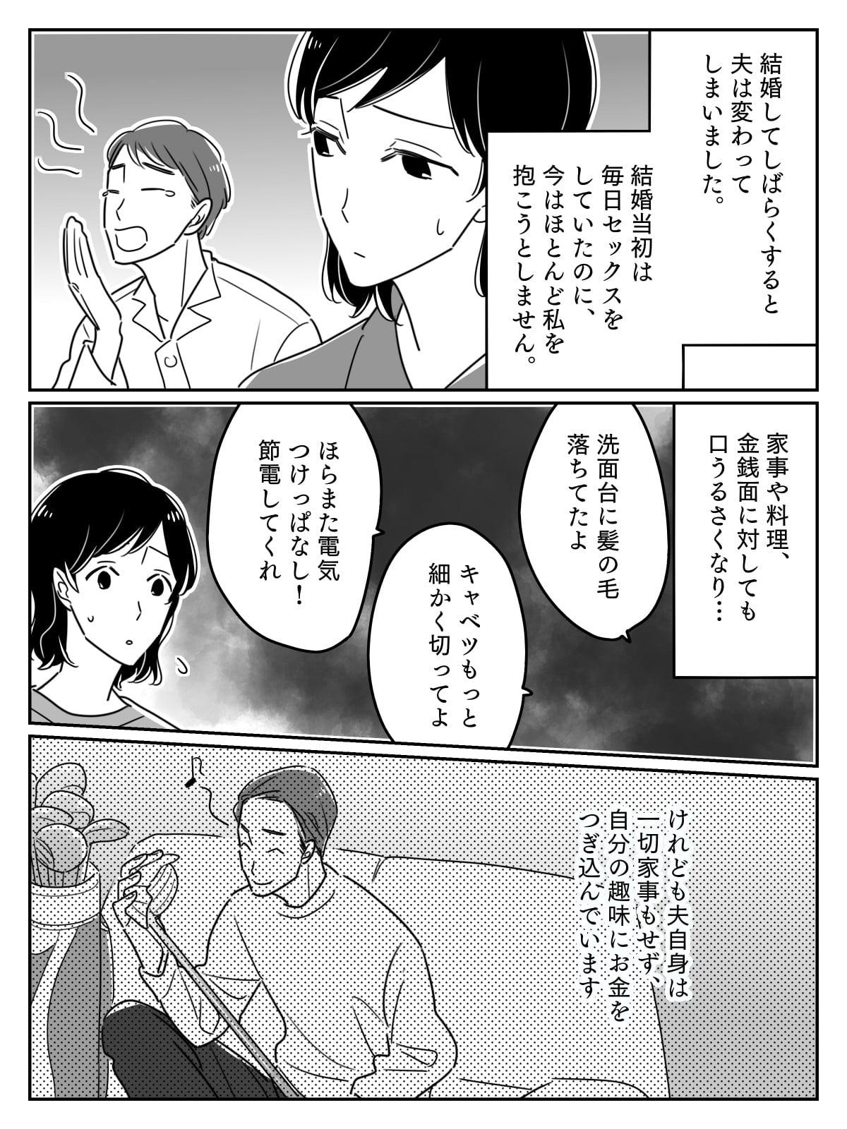 【前編】不倫からはじまった恋!