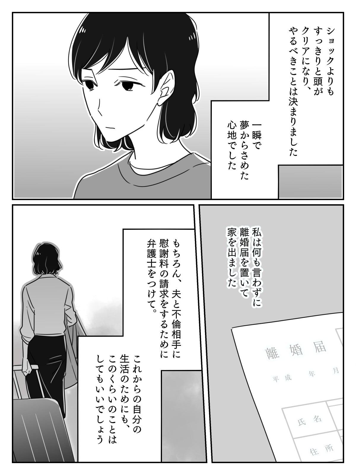 【後編】不倫からはじまった恋!