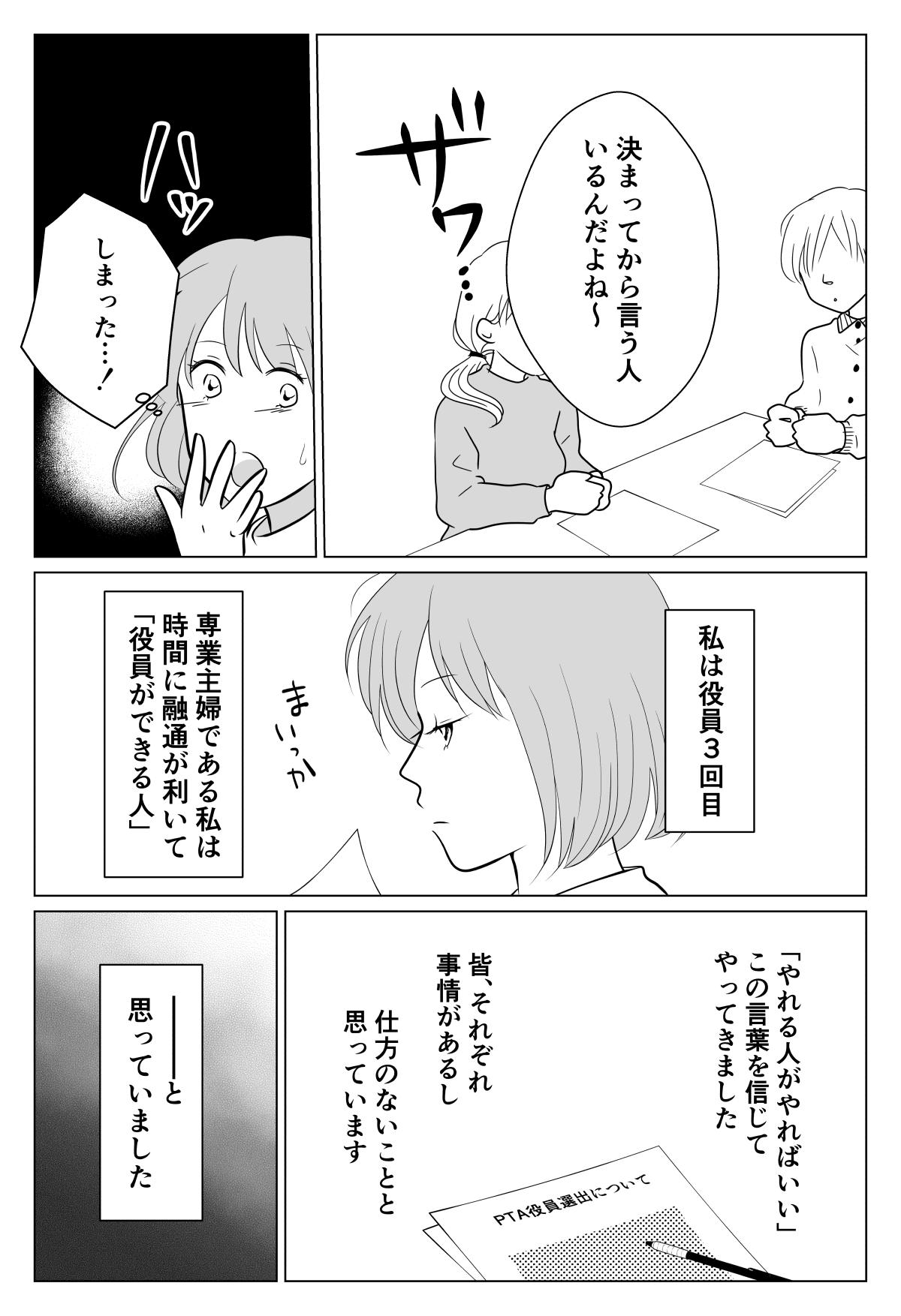 【第5話】