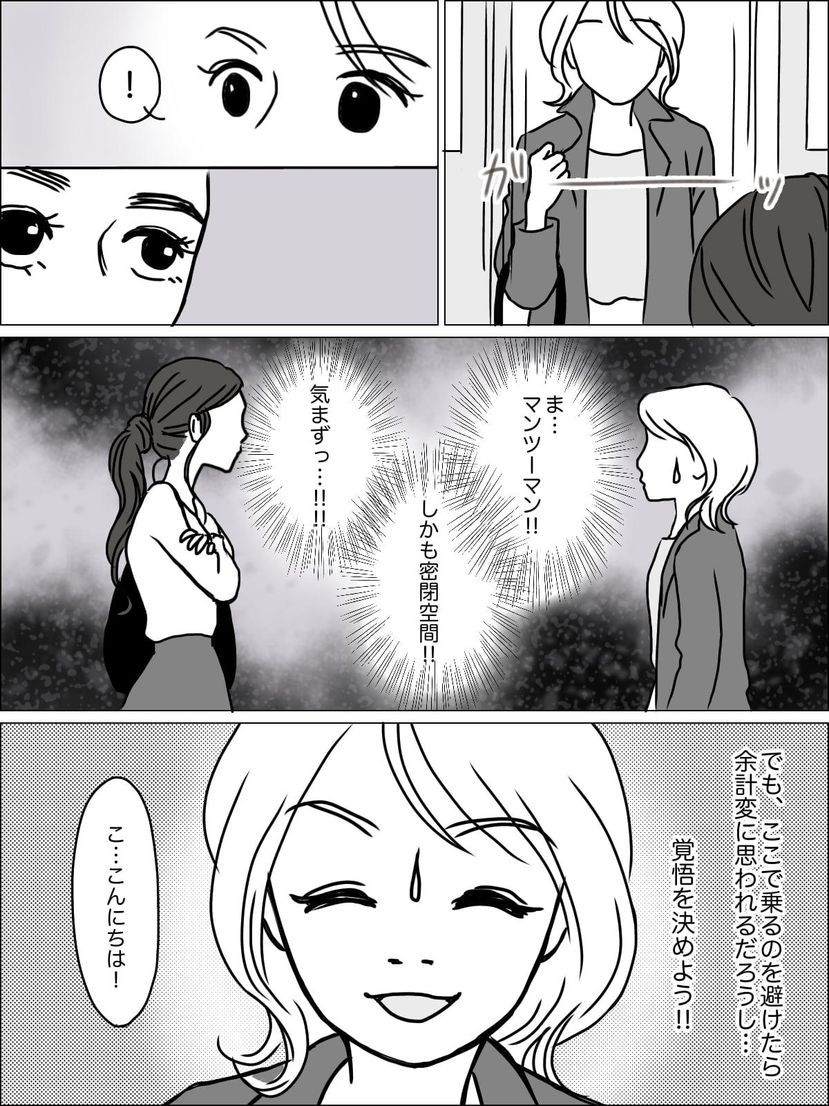 【第2話:無視されるママ】